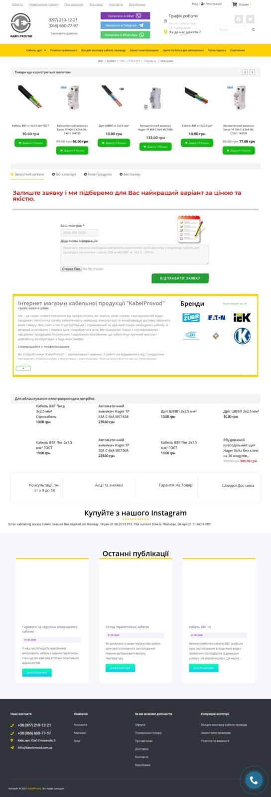 NW-kabelprovod.com.ua-sl-1